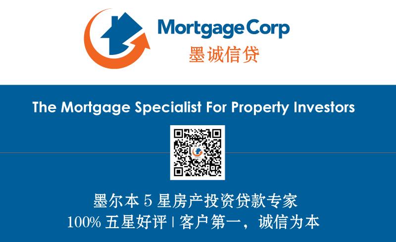 墨尔本贷款中介 mortgage corp (墨诚信贷)